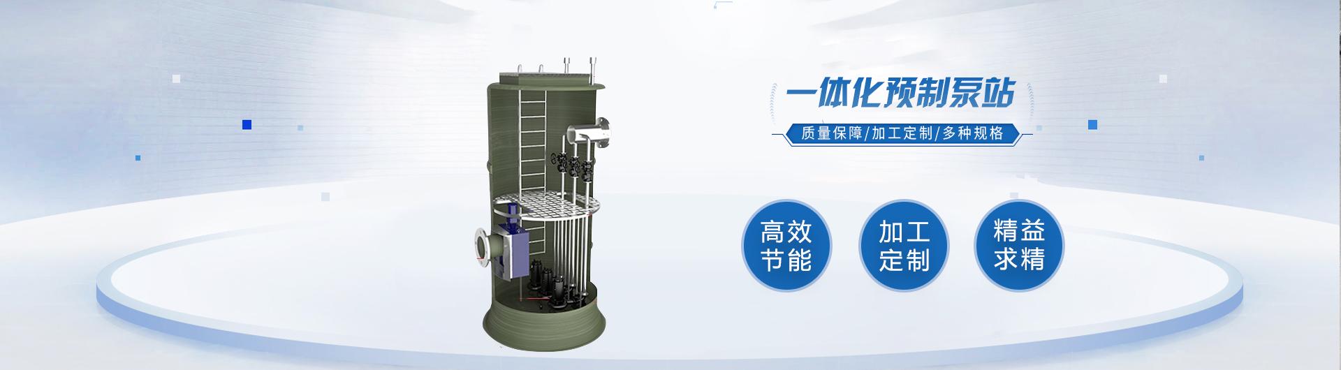 一体化污水处理泵站